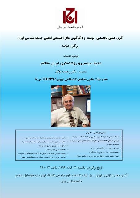 محیط سیاسی روشنفکری ایران معاصر